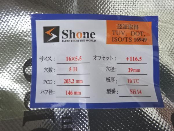 新品SHONEトラック鉄ホイール 2本 16×5.5 5H PCD 203.2㎜ +116.5 ハブ径 146㎜ 穴径 29㎜ エルフ