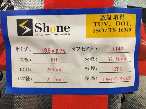 新品SHONEトラック鉄ホイール 2本 19.5×6.75 8H PCD 285㎜ +147 ハブ径 221㎜ 穴径32.5㎜ 大型低床 JIS