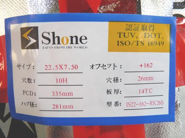 新品SHONEトラック鉄ホイール 4本 22.5×7.50 10H PCD 335㎜ +162 ハブ径 281㎜ 穴径 26㎜ 大型10t新ISO