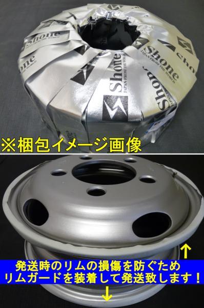 増トン車用 Shone製スチールホイール 19.5×6.75 オフセット+136 6穴 2本価格 山形発