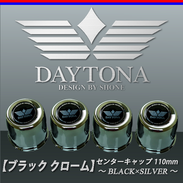 4×4車用 SST デイトナ クロームメッキ スチールホイール 15×8J オフセット-20 6穴 ハブ径110mm 4本価格 山形発