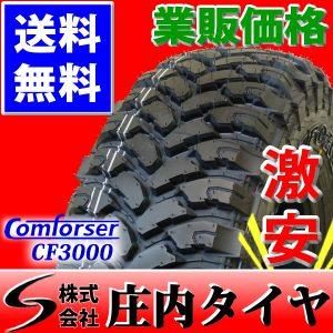 新品マッドタイヤ 265/75R16 LT Comforser CF3000 M/T  2017年製造 4本価格 OWL