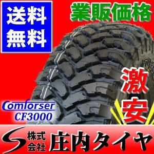 新品マッドタイヤ 33×12.50R20 LT Comforser CF3000 M/T 4本価格 OWL