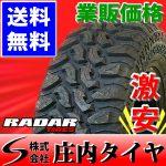 新品マッドタイヤ 37×12.50R22 LT RADAR RENEGADE R7 M/T 4本価格 OWL