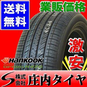 海外製新品 ハンコック OPTIMO H426 195/50R16 84H SUMMER 4本価格