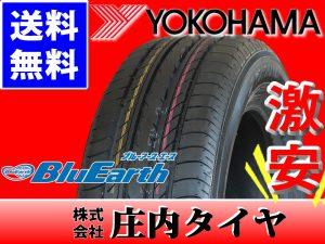 ヨコハマタイヤ ブルーアース 225/60R17 99H SUMMER 4本価格 山形発