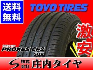 トーヨータイヤ プロクセスCF2 SUV 215/55R17 SUMMER 4本価格 山形発