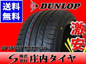 ダンロップ SP SPORT MAXX 050 225/40R18 88Y SUMMER 4本価格 山形発