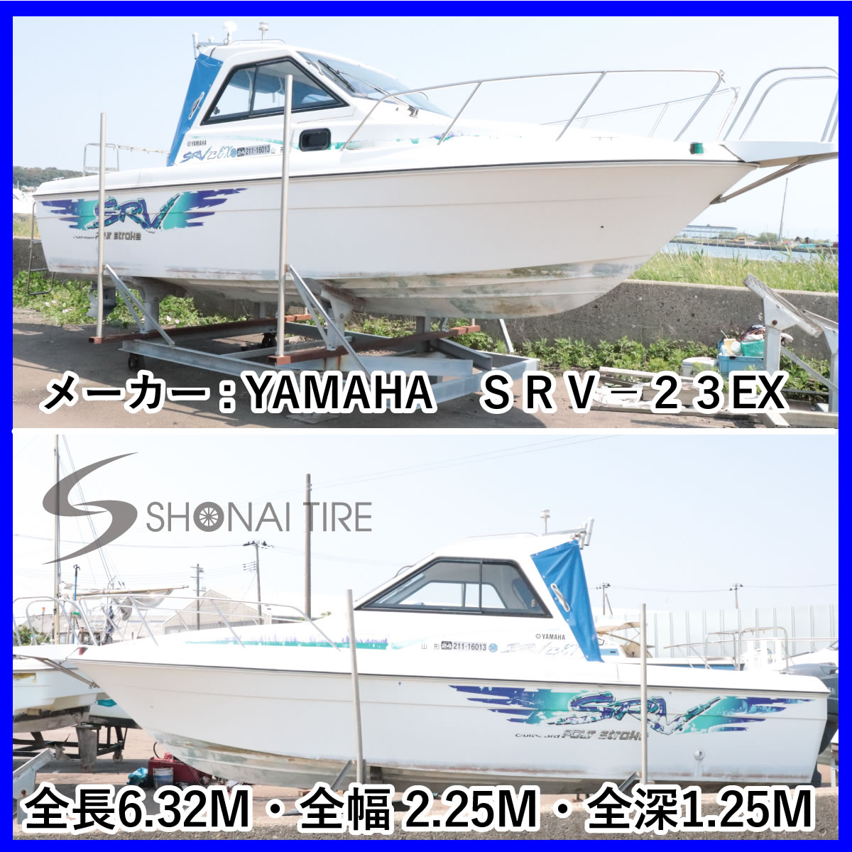 ★YAMAHA GU7 SRV23EX 艇 67F F100AET 4ストローク★サイズ:23ft★限定沿海★モーターボート