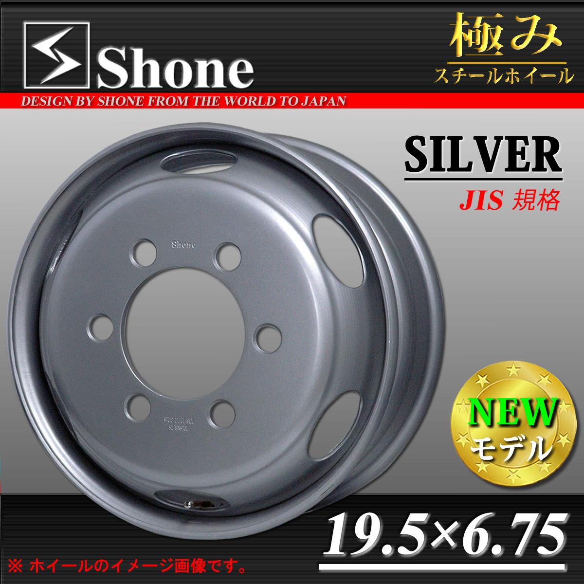 増トン車用スチールホイール 19.5×6.75 オフセット+136 6穴 1本価格 JIS規格 SHONE製NEWモデル