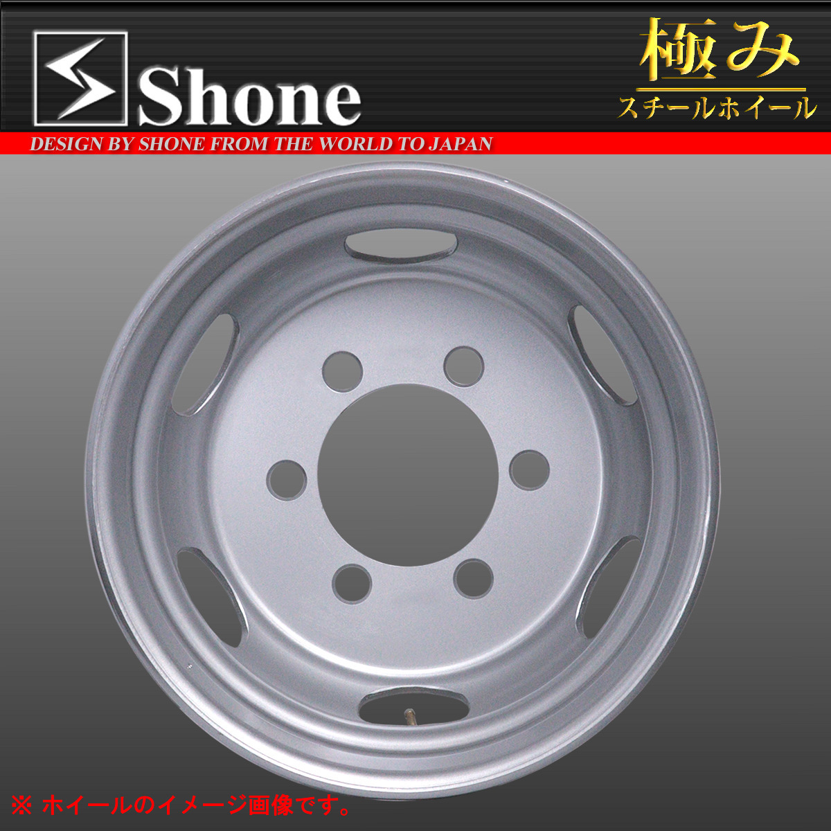 ◆SH141◆増トン車用スチールホイール 19.5×6.75 オフセット+136 6穴 1本価格 JIS規格 SHONE製NEWモデル