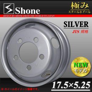 キャンター用スチールホイール 17.5×5.25 オフセット+115 5穴 1本価格 SHONE製 NEWモデル 2t車