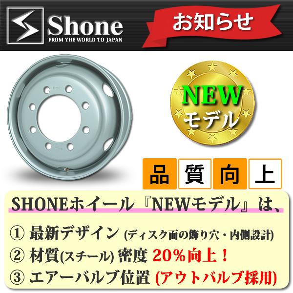 ◆SH309◆大型10t車用スチールホイール 22.5×7.50 オフセット+162 8穴 1本価格  SHONE製NEWモデル JIS規格