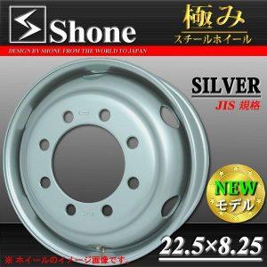 ◆SH311◆大型10t車用スチールホイール 22.5×8.25 オフセット+165 8穴 1本価格 JIS規格 SHONE製 NEWモデル