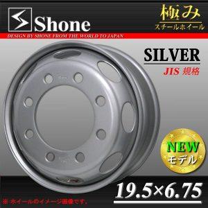 大型低床車用スチールホイール 19.5×6.75 オフセット+147 8穴 1本価格 JIS規格 SHONE製NEWモデル