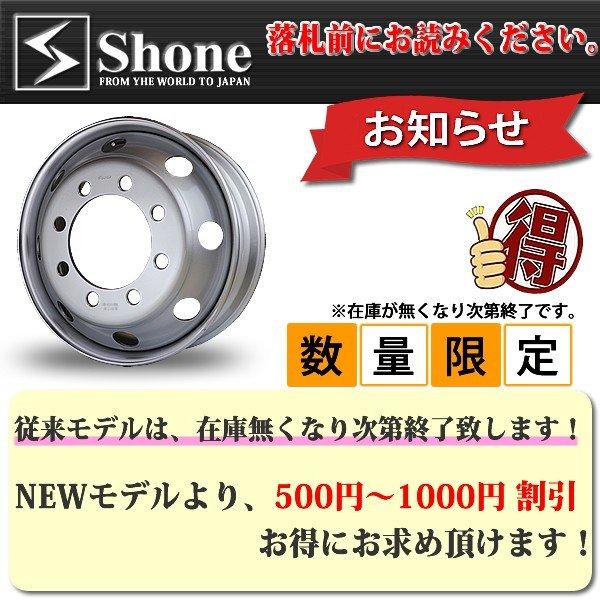 大型10t車用スチールホイール 22.5×8.25 オフセット+165 8穴 1本価格 JIS規格 SHONE製