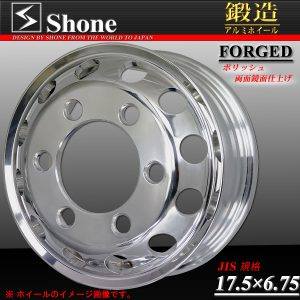 ◆SH127◆中型 4t車用 FORGED アルミホイール 17.5×6.75 オフセット+135mm 6穴 1本価格 JIS規格 SHONE製