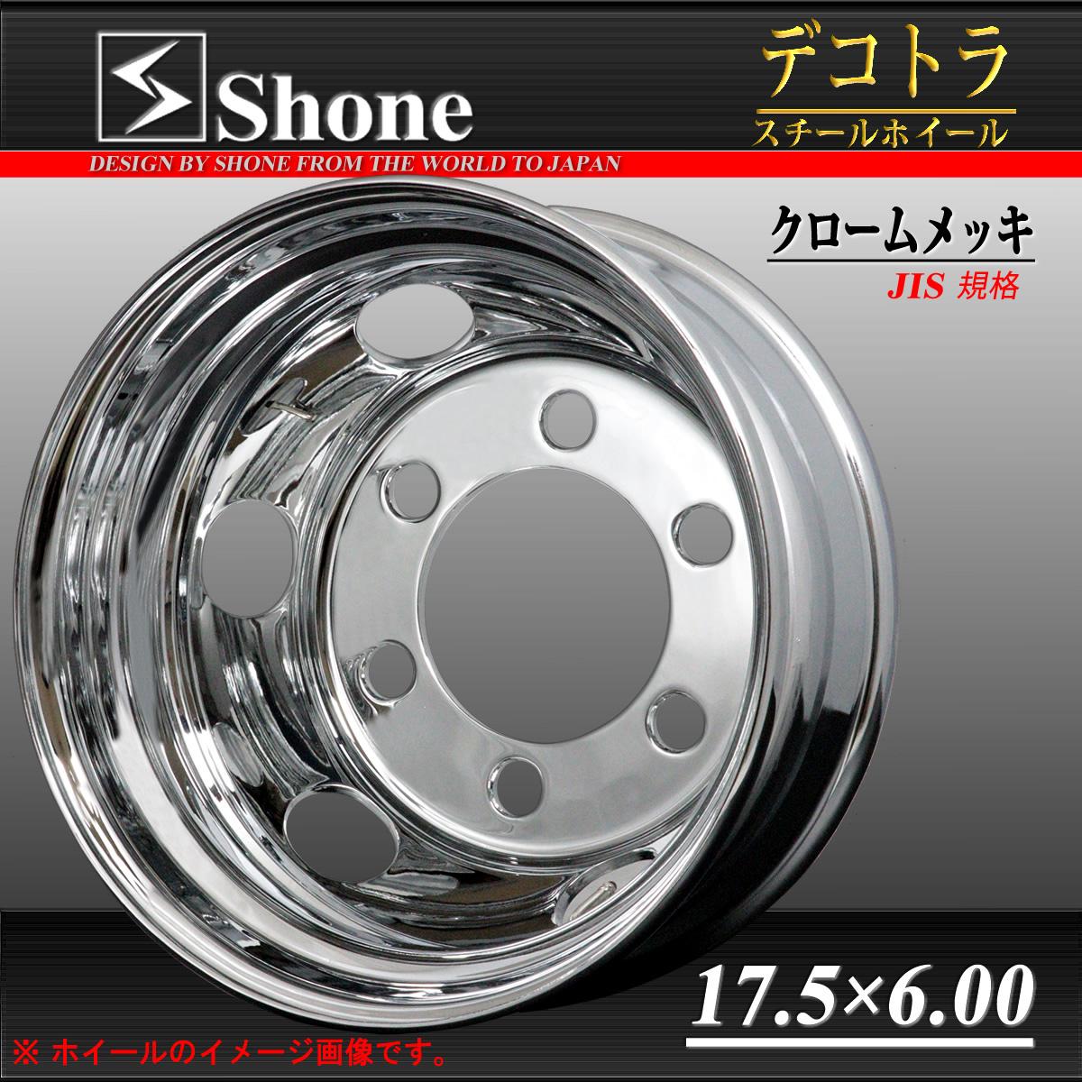 4tトラック用 17.5×6.00 スチールホイール クロームメッキ リア用 6穴 オフセット+135 1本価格 JIS規格 SHONE製 NEWモデル