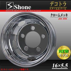 キャンター用 16×5.5 スチールホイール クロームメッキ リア用 5穴 オフセット+115 1本価格 JIS規格 SHONE製 NEWモデル