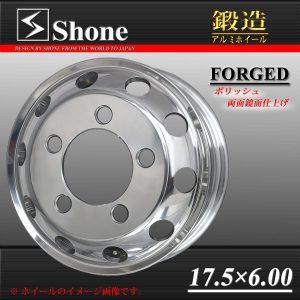 ◆SH319◆トヨタ コースター用 FORGEDアルミホイール 17.5×6.00 オフセット+127mm 5穴 1本価格  JIS規格 SHONE製