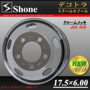 ◆SH321◆コースター用 17.5×6.00 スチールホイール クロームメッキ フロント用 5穴 オフセット+120 1本価格 JIS規格 SHONE製 NEWモデル