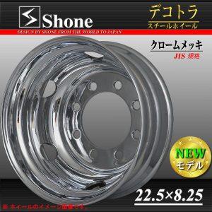 ◆SH329◆大型 高床用 22.5×8.25 スチールホイール クロームメッキ リア用 8穴 オフセット+165 1本価格 JIS規格 SHONE製 NEWモデル