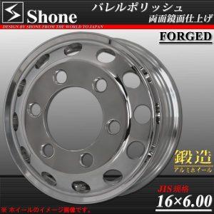◆SH356◆中型 4t車用 16×6.00 FORGED トラックアルミホイール  6穴 オフセット+128 1本価格 JIS規格 SHONE製