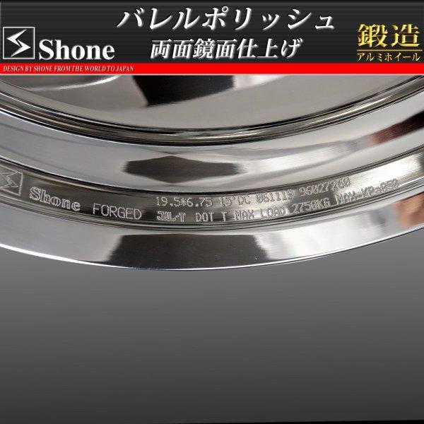 ◆SH357◆大型 低床用 19.5×6.75 FORGED トラックアルミホイール  8穴 オフセット+147 バレル研磨 1本価格 JIS規格 SHONE製
