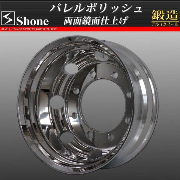 ◆SH358◆大型 低床用  19.5×6.75 FORGED トラックアルミホイール バレル研磨 8穴 オフセット+147 1本価格 ISO規格 SHONE製