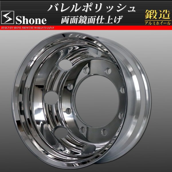 ◆SH359◆大型 高床用  22.5×7.50 FORGED トラックアルミホイール バレル研磨 8穴 オフセット+162 1本価格 JIS規格 SHONE製