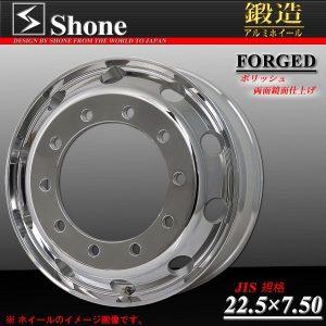 ◆SH360◆大型 高床用 22.5×7.50 FORGED トラックアルミホイール  10穴 オフセット+162 バレル研磨 1本価格 ISO規格 SHONE製