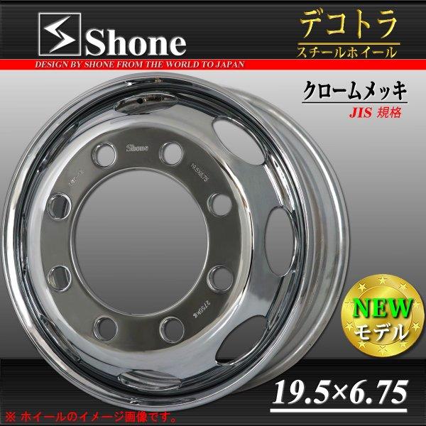 ◆SH95◆大型 低床用 19.5×6.75 スチールホイール クロームメッキ フロント用 8穴 オフセット+147 1本価格 JIS規格 SHONE製 NEWモデル