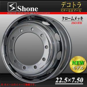 ◆SH324◆大型 高床用 22.5×7.50 スチールホイール クロームメッキ フロント用 10穴 オフセット+162 1本価格 JIS規格 SHONE製 NEWモデル