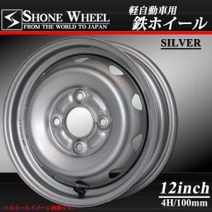 ◆SH361◆新品4本◆SHONE スチールホイール シルバー◆12×4J◆4穴 100mm ET+38 軽トラ 軽バン