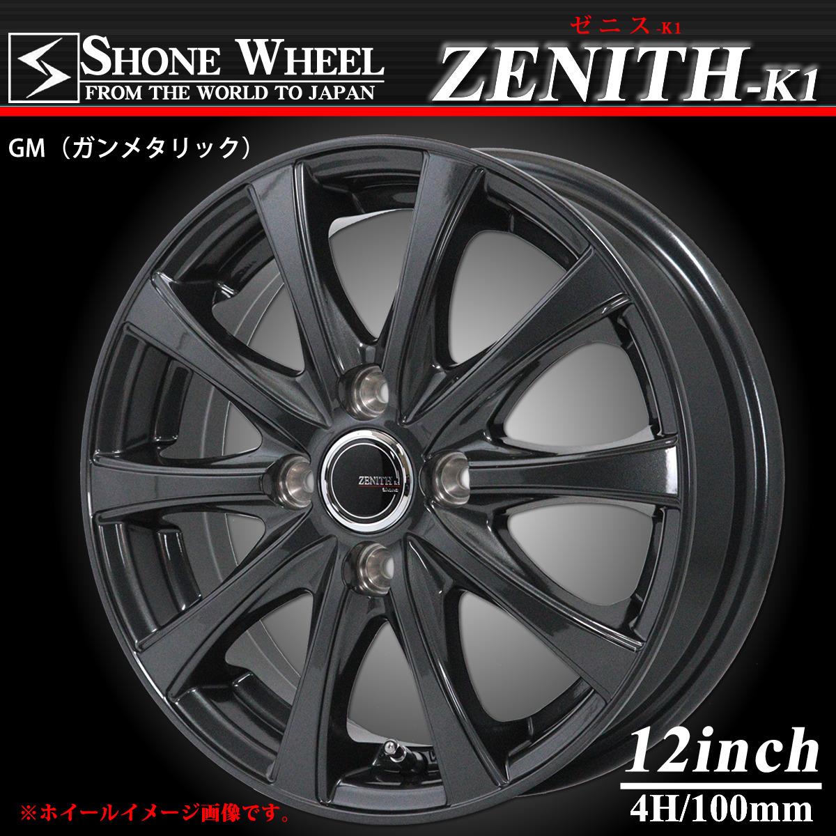 ◆SH351◆新品4本◆SHONE ZENITH-K1 ゼニス ガンメタアルミ◆12×4J◆4穴 100mm ET+43 軽トラ 軽バン 軽カー