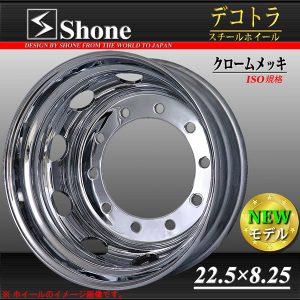 ◆SH330◆大型 高床用 22.5×8.25 スチールホイール クロームメッキ リア用 10穴 オフセット+165 1本価格 ISO規格 SHONE製 NEWモデル