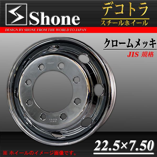 ◆SH97◆大型 高床用 22.5×7.50 スチールホイール クロームメッキ フロント用 8穴 オフセット+162 1本価格 JIS規格 SHONE製